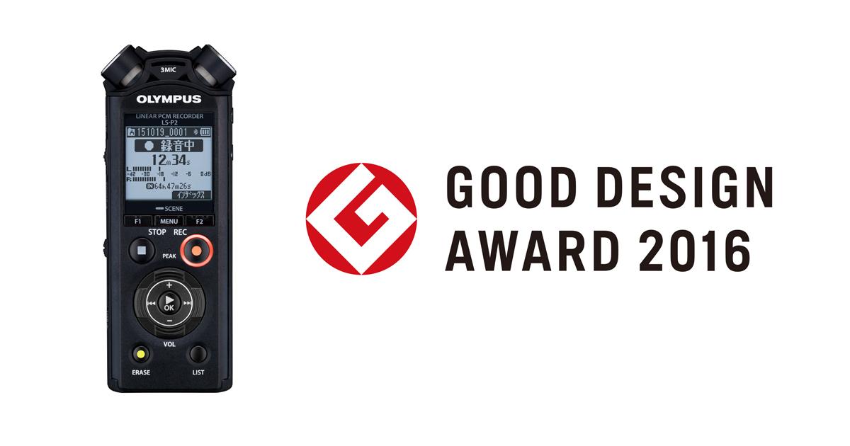 リニアPCMレコーダー「LS-P2」がグッドデザイン賞を受賞