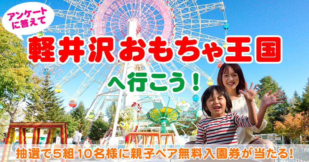 家族旅行応援キャンペーン~夏休みは涼しい軽井沢で遊ぼう~