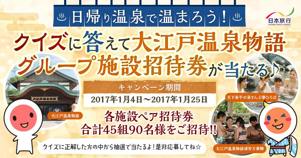 日帰り温泉で温まろう!クイズに答えて大江戸温泉物語グループ施設招待券が当たる♪