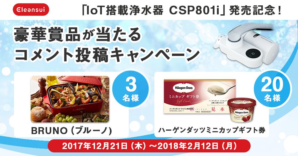 新商品のIoT搭載浄水器「CSP801i」発売記念!豪華賞品が当たるコメント投稿キャンペーン