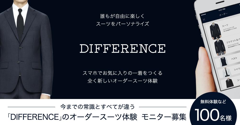 新オーダースーツブランド「DIFFERENCE」モニター募集キャンペーン