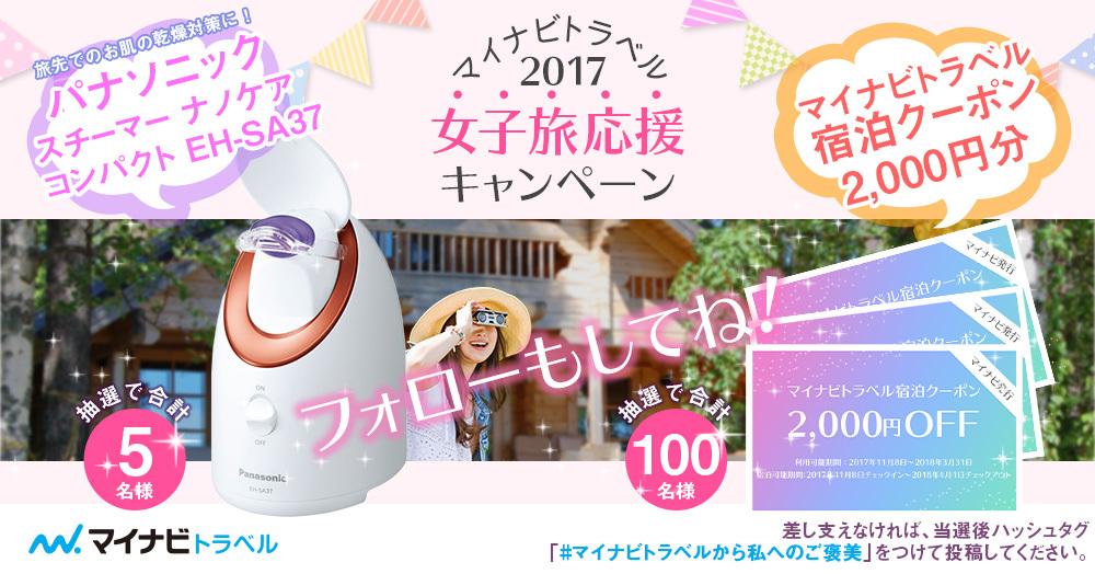 【スチーマー ナノケア】が当たる!マイナビトラベル女子旅応援キャンペーン!