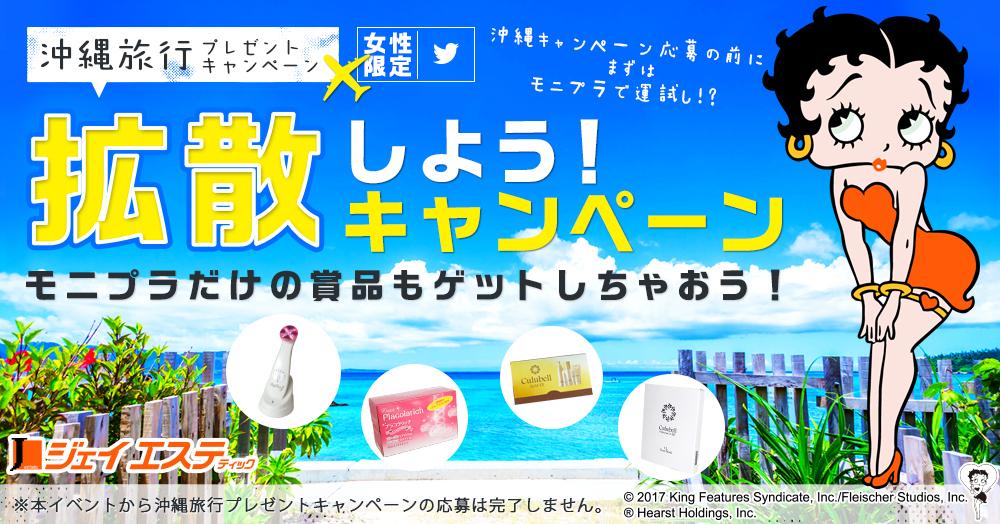 【運試し!】ジェイエステの沖縄キャンペーンを拡散してモニプラだけの賞品もゲットしちゃおう!!キャンペーン