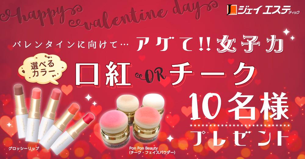 ♥バレンタインに向けて…アゲて!!女子力♥『選べるカラー』口紅orチーク10名様プレゼント