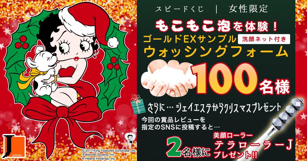 【スピードくじ】ジェイエステのもこもこ泡洗顔セット100名様!さらにレビュー投稿でクリスマスプレゼント♥【女性限定】