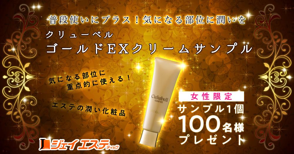 【スピードくじ】いつものケアにプラスして使える♪潤い化粧品『ゴールドEXクリーム』サンプル1包100名様【女性限定】