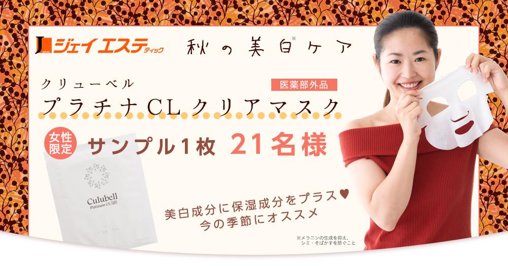 【スピードくじ】ジェイエステの医薬部外品化粧品のシートマスクが21名様に当る!【女性限定】