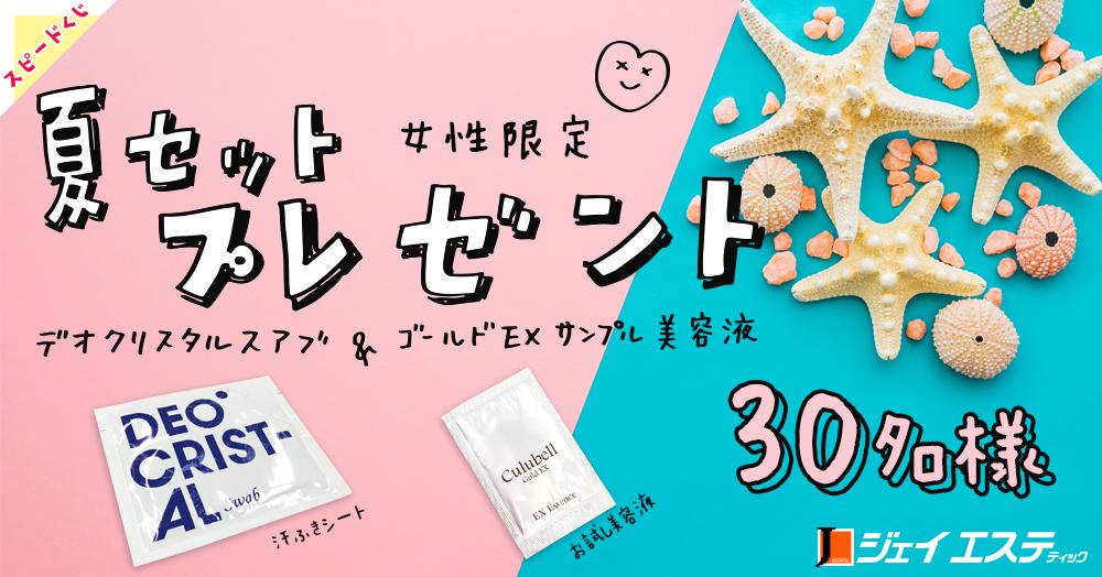 【スピードくじ】夏セットプレゼント!30名様【女性限定】