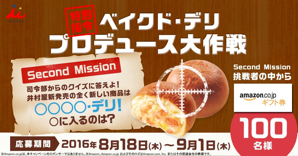 【Twitterキャンペーン】特別指令 ベイクド・デリ プロデュース大作戦『Second Mission』