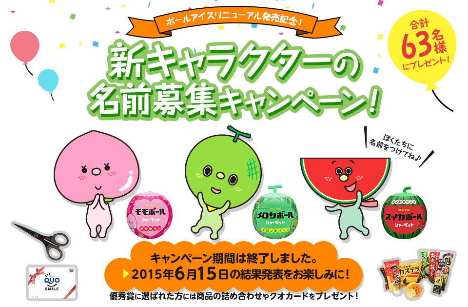 ボールアイスリニューアル発売記念! 新キャラクターの名前募集キャンペーン!