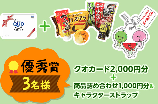 優秀賞3名様 クオカード+商品詰め合わせ&キャラクターストラップ