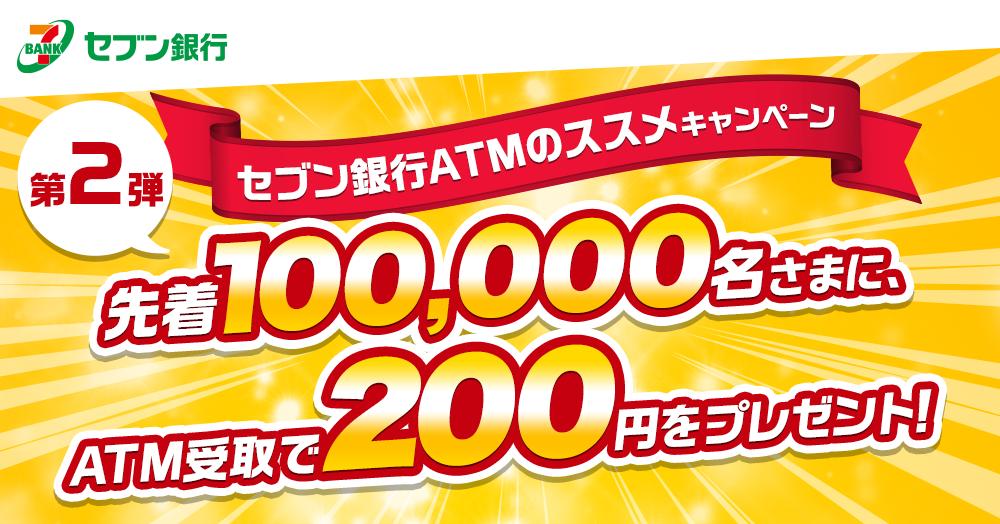 先着100,000名さまに200円をプレゼント!セブン銀行ATMのススメキャンペーン第2弾