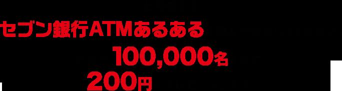 先着で100,000名さまに、200円をプレゼントします。