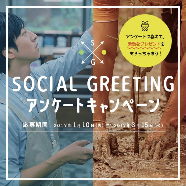 SOCIAL GREETING アンケートキャンペーン