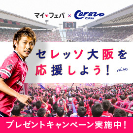 セレッソ大阪を応援しよう!