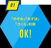 01 「のぞみ」「みずほ」「さくら」利用OK!