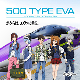 500 TYPE EVA PROJECT│新幹線:エヴァンゲリオン プロジェクト