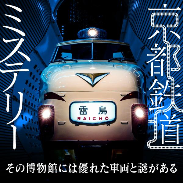 京都鉄道ミステリー