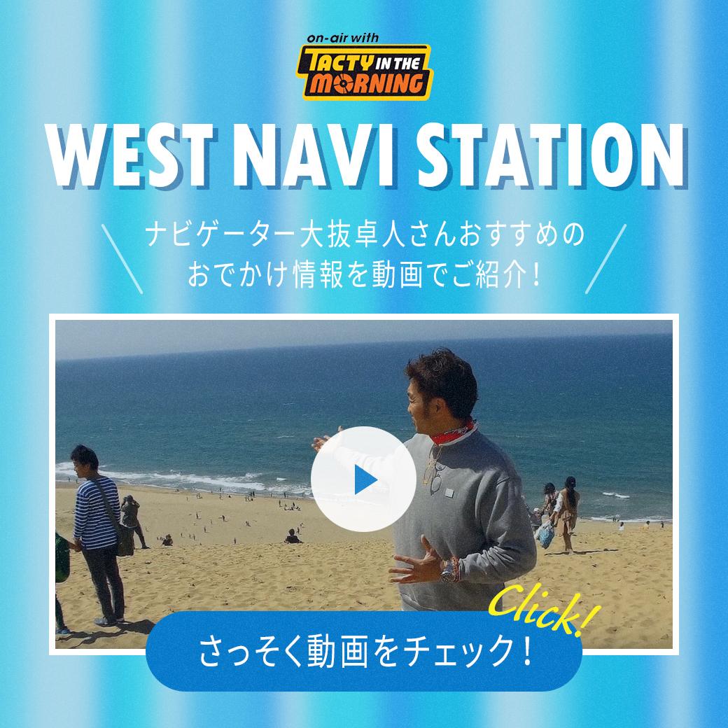 WEST NAVI STATION