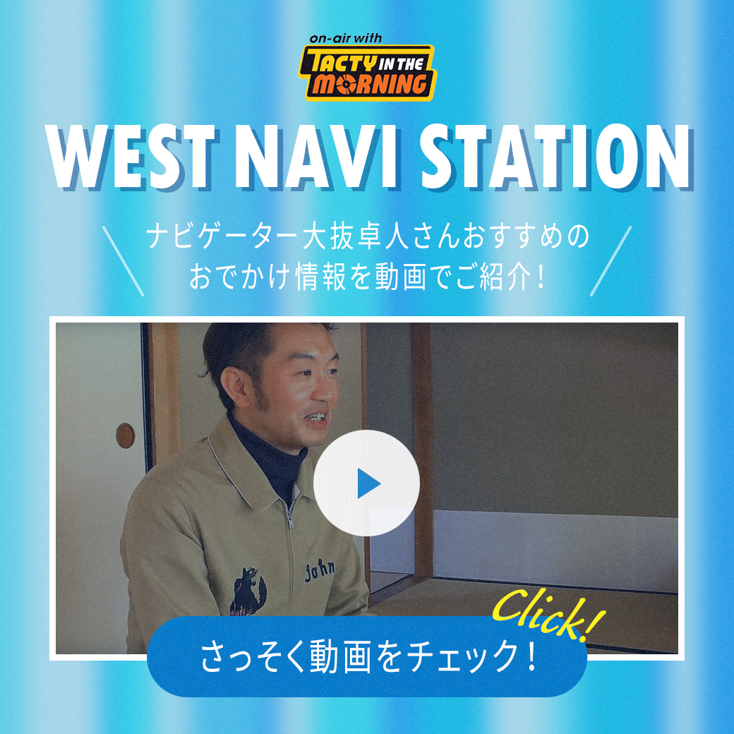 WEST NAVI STATION