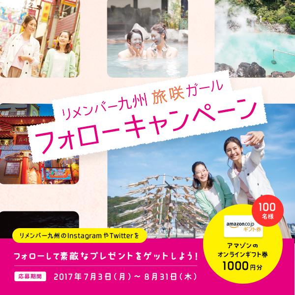 旅咲ガール フォローキャンペーン