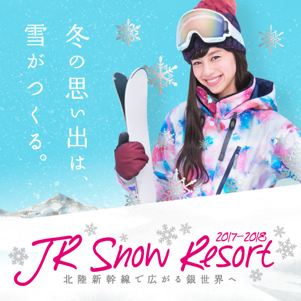 JR Snow Resort 2017-18 WINTER