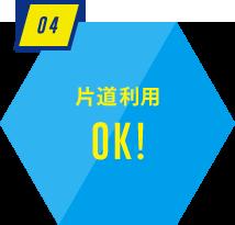 04 片道利用OK!