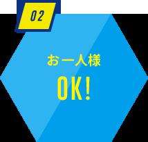 02 お一人様OK!