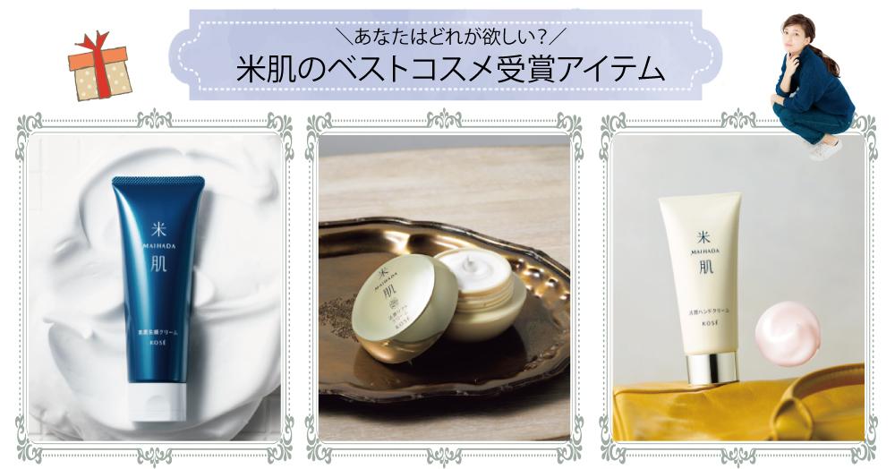 【15名様】米肌のベスコス受賞アイテムが当たる!
