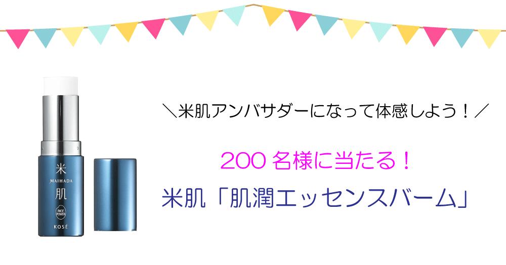 【200名当選】米肌アンバサダーになってモニターをしよう!