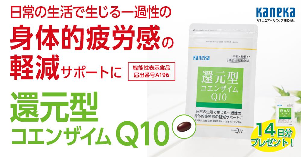 「日常の生活で生じる一過性の身体的疲労感の軽減サポート!」機能性表示食品『還元型コエンザイムQ10』14日分を10名様に!