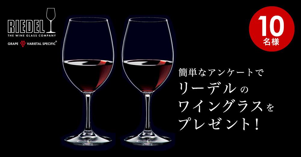 簡単なアンケートでリーデルワイングラスをプレゼント!