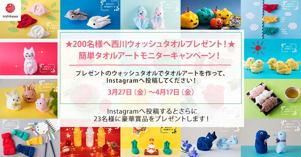 ★200名様へ西川ウォッシュタオルプレゼント!★簡単タオルアートモニターキャンペーン!