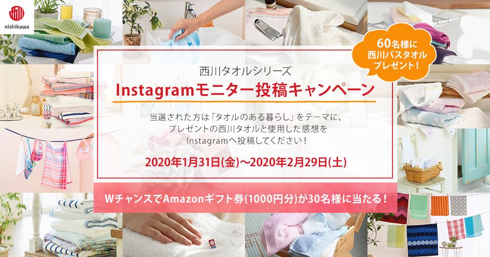 【合計90名様に当たる!】西川バスタオルシリーズ Instagramモニター投稿キャンペーン