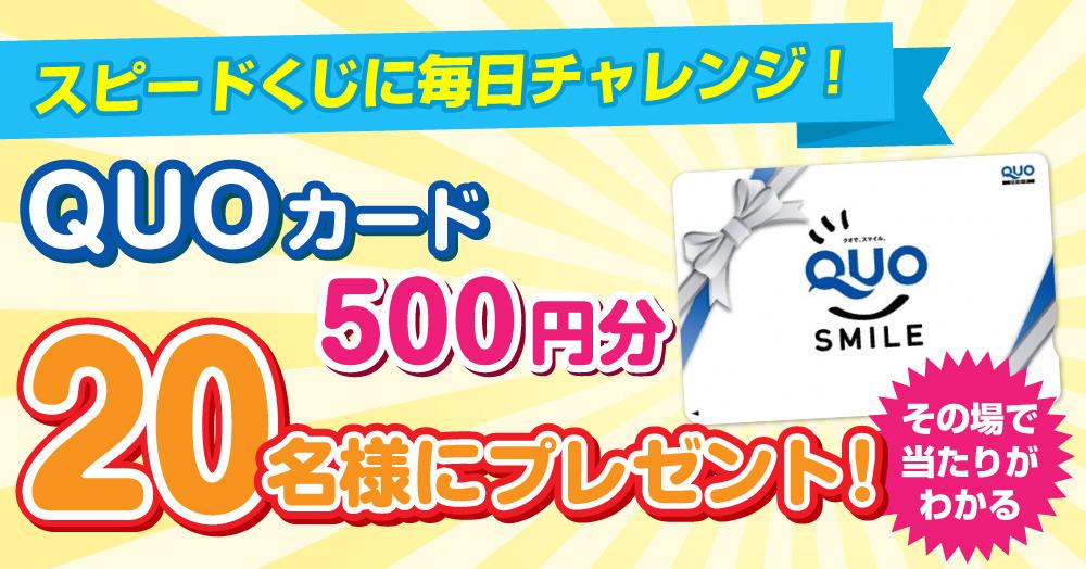 毎日チャレンジ★その場で当たりが分かるスピードくじでQUOカード500円分プレゼント!