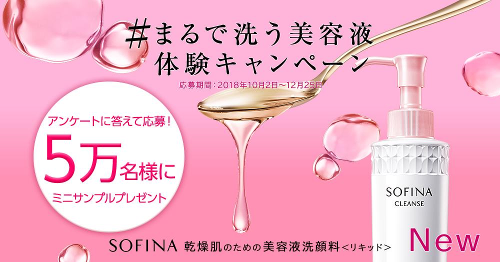 #まるで洗う美容液 体験キャンペーン