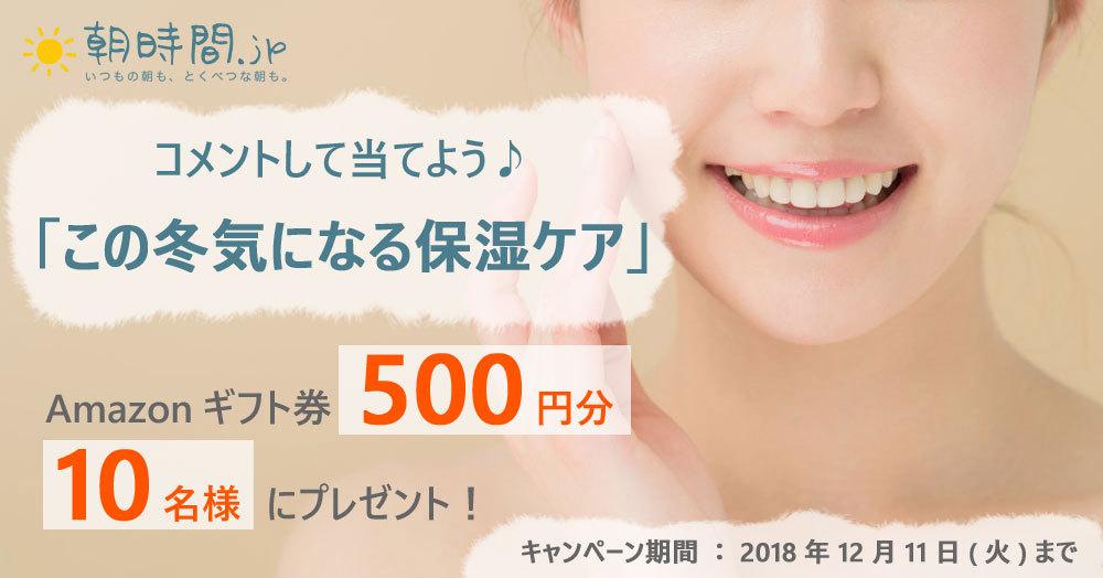 朝時間.jp×モニプラ「この冬気になる保湿ケア」コメントキャンペーン
