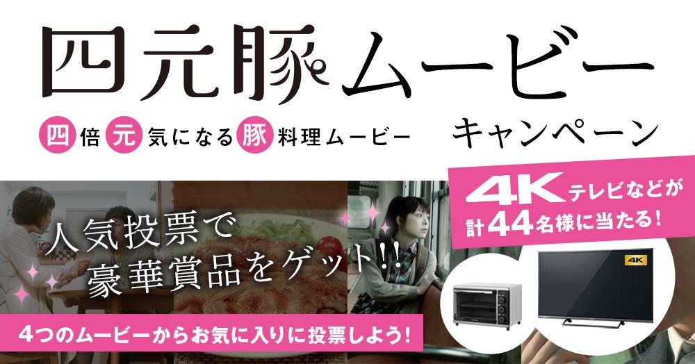 シルキーポーク「四元豚ムービー」キャンペーン
