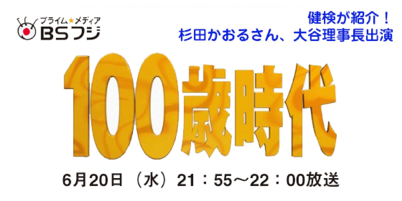 2周年記念シンポジウム