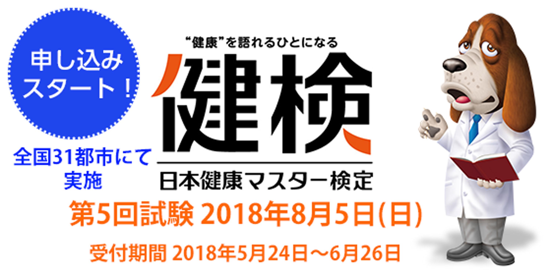 日本健康マスター検定