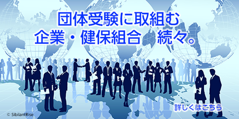 企業・団体も続々受験