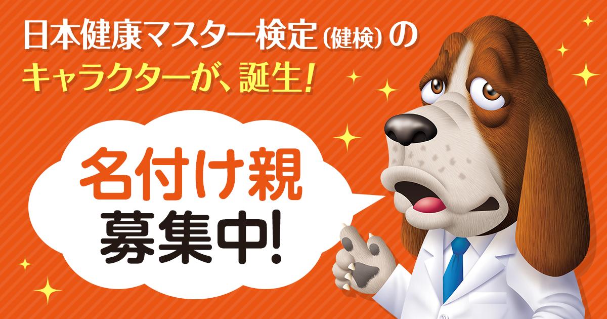 健検キャラクター・ネーミング大募集