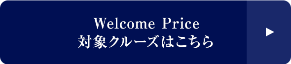 Welcome Price対象クルーズはこちら