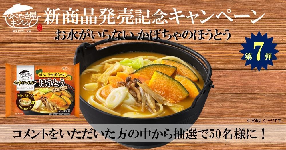新商品発売記念キャンペーン第7弾!お水がいらない かぼちゃのほうとうが当たる!