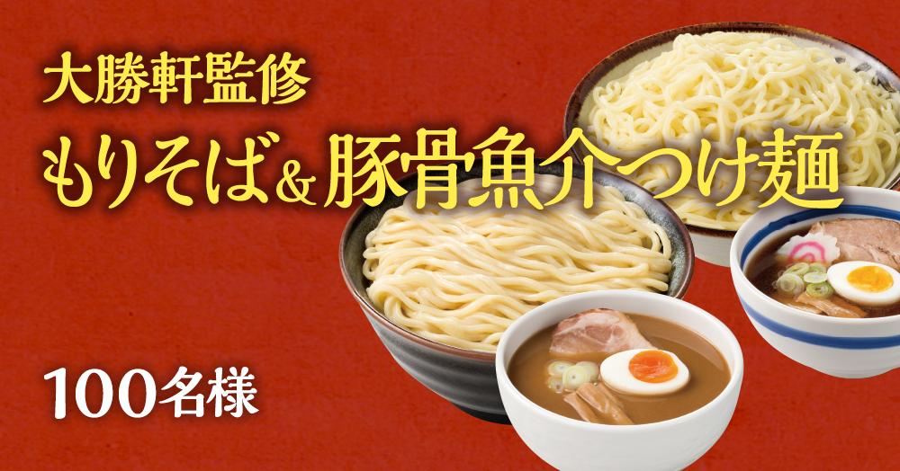 新商品発売記念第10弾 大勝軒監修 伝統の味もりそば/豚骨魚介つけ麺が当たる!動画視聴キャンペーン
