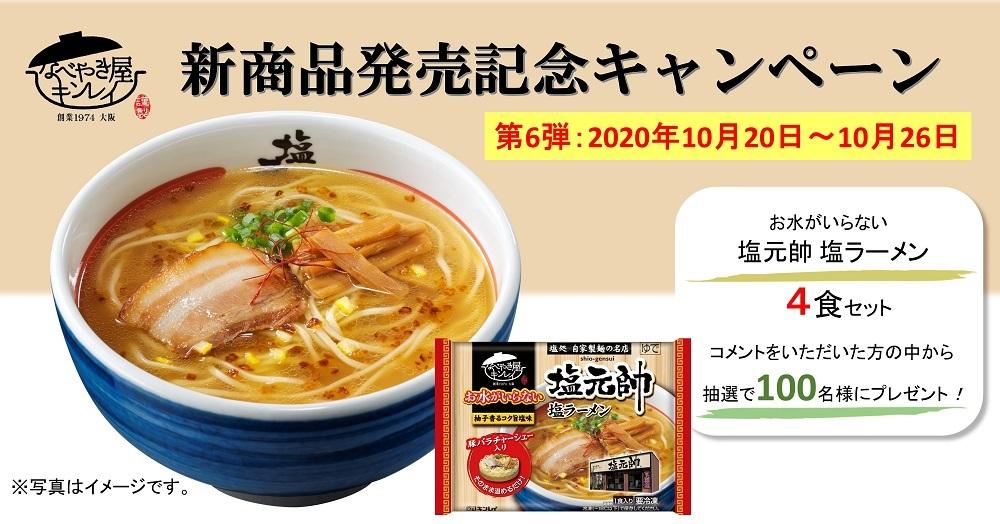 新商品発売記念キャンペーン第6弾!お水がいらない 塩元帥 塩ラーメンが当たる!