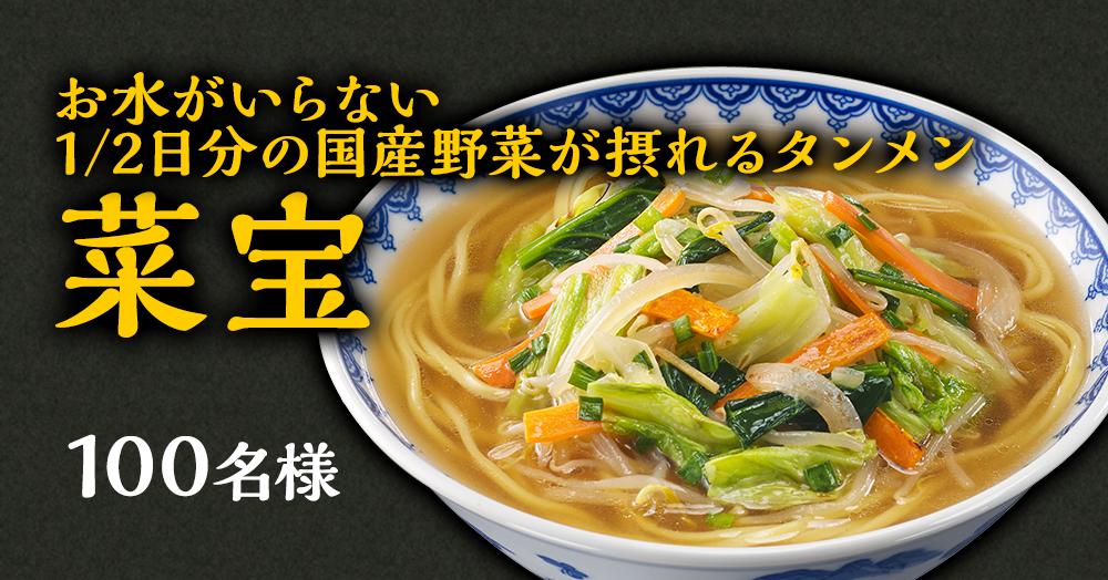 新商品発売記念キャンペーン第2弾!お水がいらない 1/2日分の国産野菜が摂れるタンメン 菜宝が当たる!