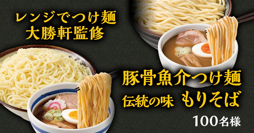 新商品発売記念キャンペーン第10弾!レンジでつけ麺 大勝軒監修 豚骨魚介つけ麺・伝統の味 もりそばが当たる!