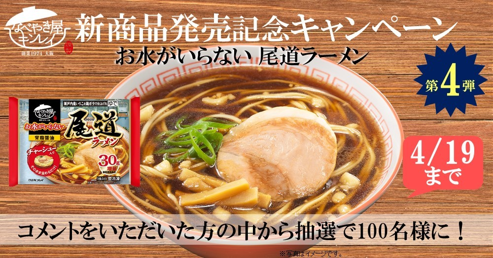 春の新商品発売記念キャンペーン第4弾!お水がいらない 尾道ラーメンが当たる!