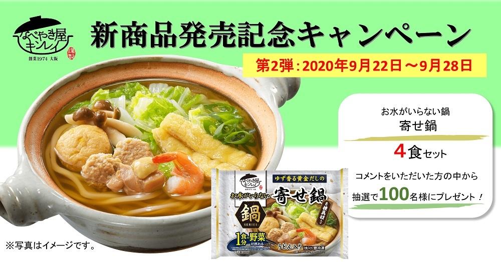新商品発売記念キャンペーン第2弾!お水がいらない鍋 寄せ鍋が当たる!
